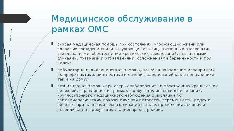 Медицинское обслуживание в рамках ОМС скорая медицинская помощь при состояниях, угрожающих жизни или