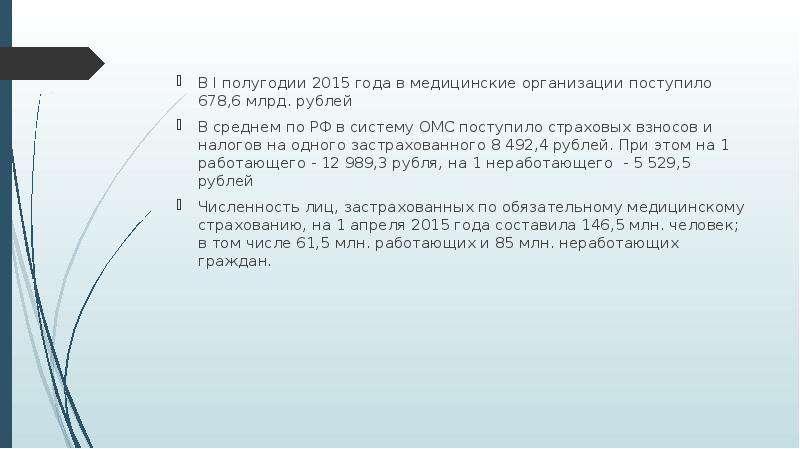 В I полугодии 2015 года в медицинские организации поступило 678,6 млрд. рублей В I полугодии 2015 го