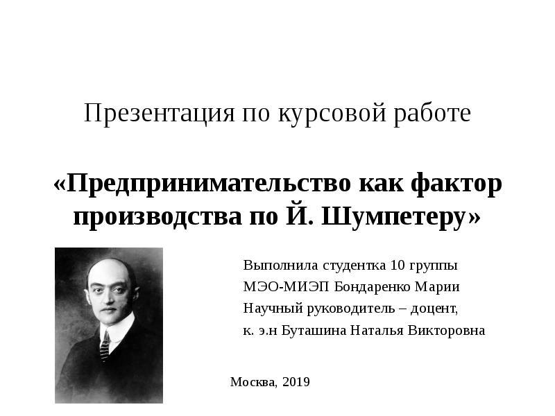 Презентация Предпринимательство как фактор производства по Й. Шумпетеру