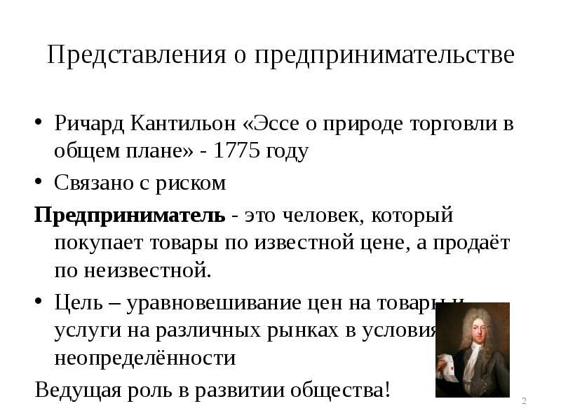 Представления о предпринимательстве Ричард Кантильон «Эссе о природе торговли в общем плане» - 1775