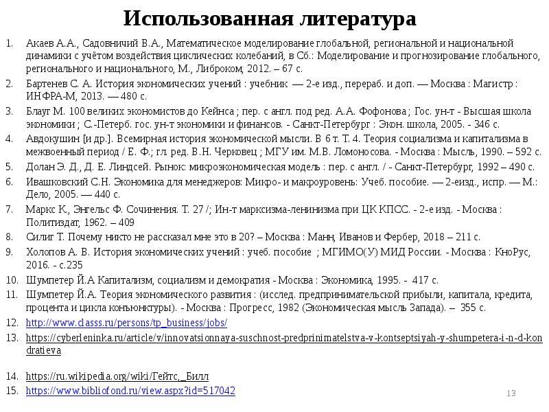Использованная литература Акаев А. А. , Садовничий В. А. , Математическое моделирование глобальной,