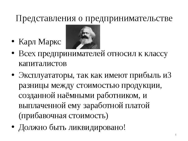 Представления о предпринимательстве Карл Маркс Всех предпринимателей относил к классу капиталистов Э