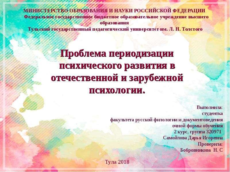 Презентация Проблема периодизации психического развития в отечественной и зарубежной психологии
