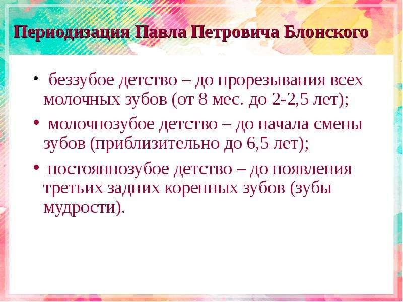 Периодизация Πавла Петровича Блонского беззубое детство – до прорезывания всех молочных зубов (от 8