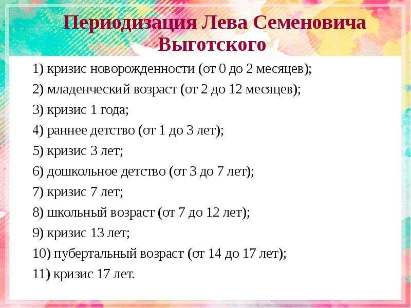 Периодизация Лева Семеновича Выготского 1) кризис новорожденности (от 0 до 2 месяцев); 2) младенческ