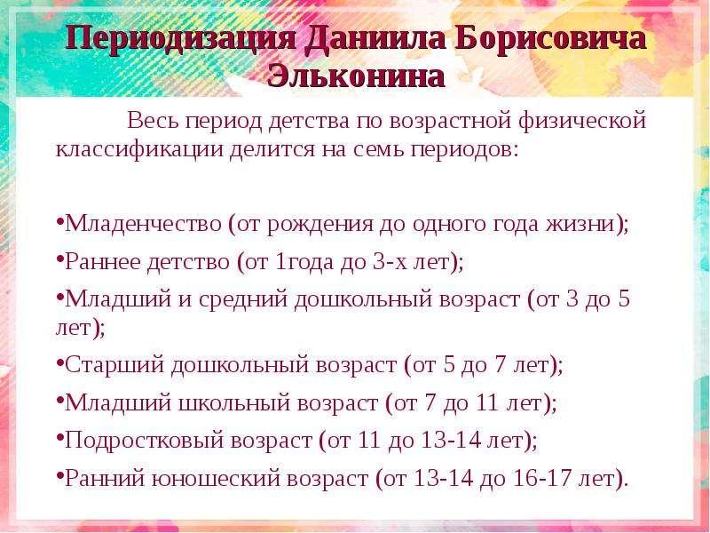 Периодизация Даниила Борисовича Эльконина Весь период детства по возрастной физической классификации