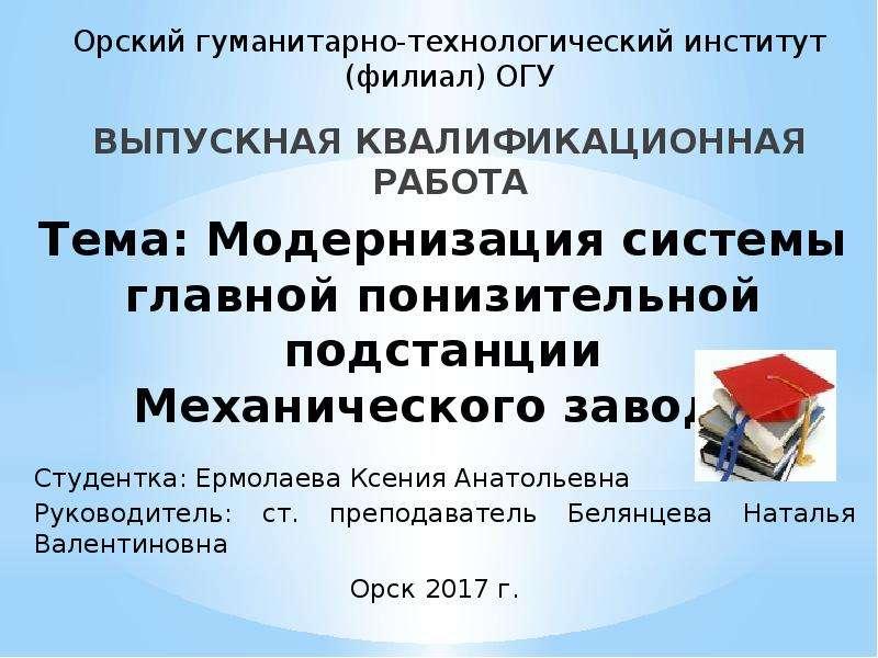 Презентация Модернизация системы главной понизительной подстанции механического завода
