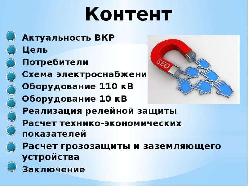 Контент Актуальность ВКР Цель Потребители Схема электроснабжения Оборудование 110 кВ Оборудование 10