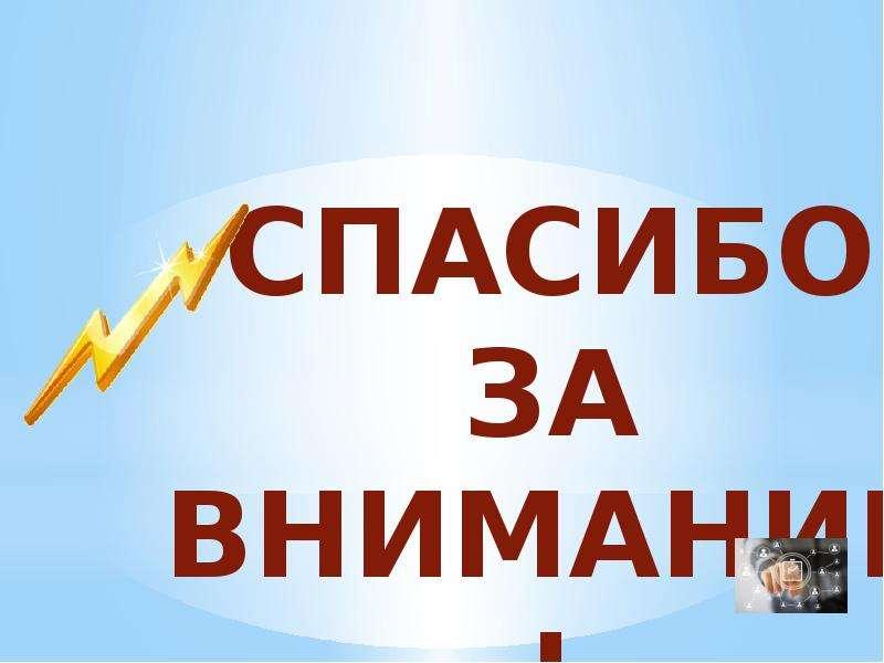 Модернизация системы главной понизительной подстанции механического завода, слайд 14