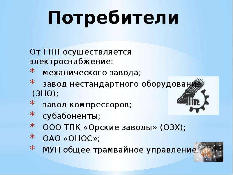 Потребители От ГПП осуществляется электроснабжение: механического завода; завод нестандартного обору