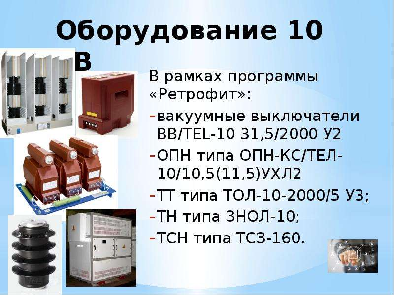 Оборудование 10 кВ В рамках программы «Ретрофит»: вакуумные выключатели ВВ/TEL-10 31,5/2000 У2 ОПН т