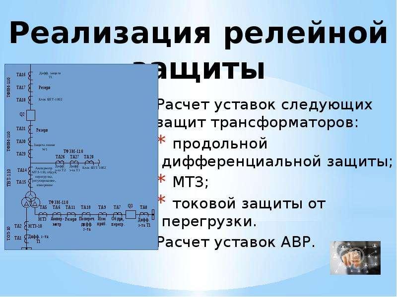 Реализация релейной защиты Расчет уставок следующих защит трансформаторов: продольной дифференциальн