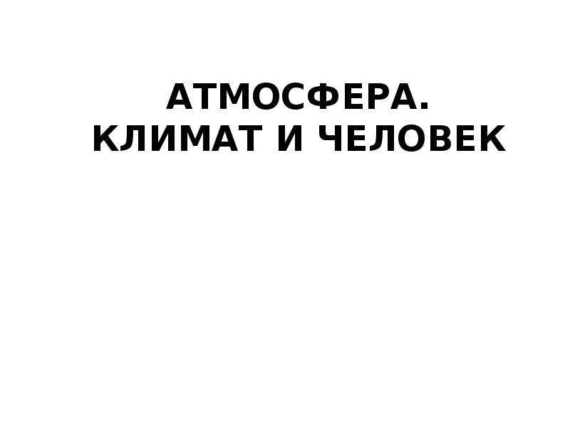 Презентация Атмосфера. Климат и человек