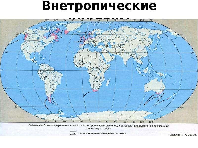Внетропические циклоны