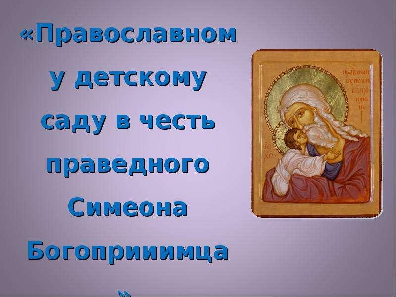 5 лет «Православному детскому саду в честь праведного Симеона Богоприиимца»
