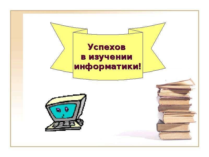 Конкурс капитанов. Информация и информатика, слайд 11