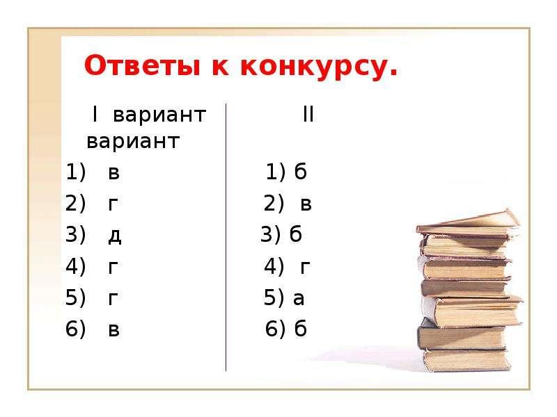 Ответы к конкурсу. I вариант II вариант 1) в 1) б 2) г 2) в 3) д 3) б 4) г 4) г 5) г 5) а 6) в 6) б
