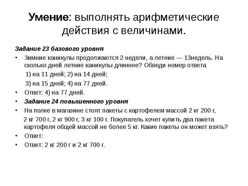 Умение: выполнять арифметические действия с величинами. Задание 23 базового уровня Зимние каникулы п
