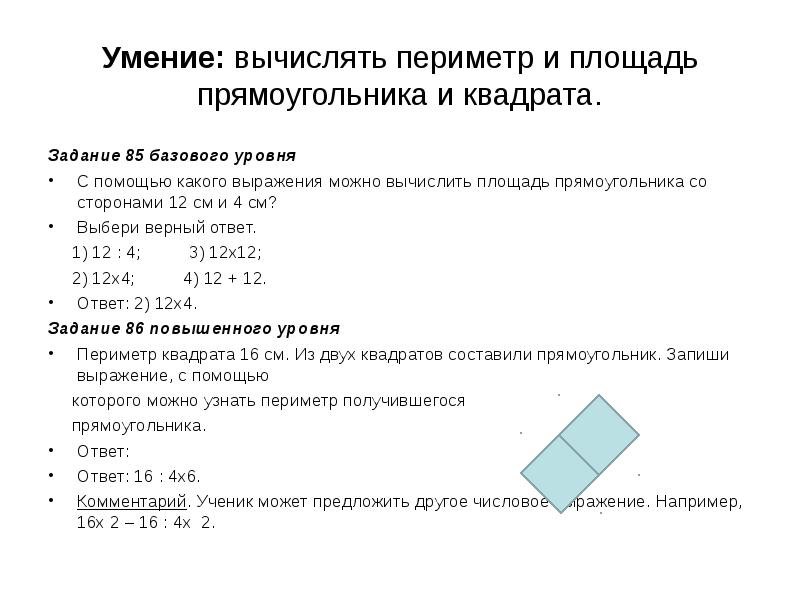 Умение: вычислять периметр и площадь прямоугольника и квадрата. Задание 85 базового уровня С помощью