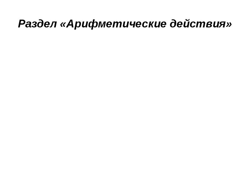 Раздел «Арифметические действия»