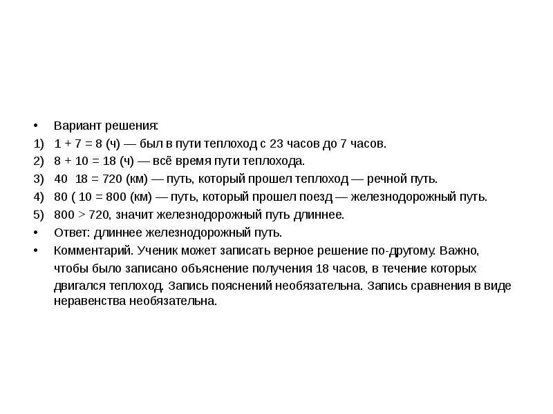 Вариант решения: 1 + 7 = 8 (ч) — был в пути теплоход с 23 часов до 7 часов. 8 + 10 = 18 (ч) — всё вр