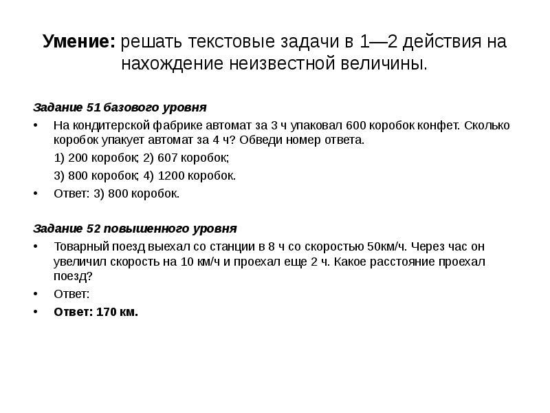 Умение: решать текстовые задачи в 1—2 действия на нахождение неизвестной величины. Задание 51 базово