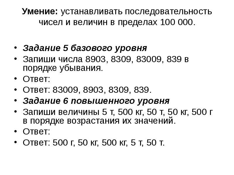 Умение: устанавливать последовательность чисел и величин в пределах 100 000. Задание 5 базового уров