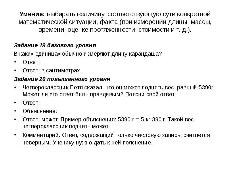 Умение: выбирать величину, соответствующую сути конкретной математической ситуации, факта (при измер