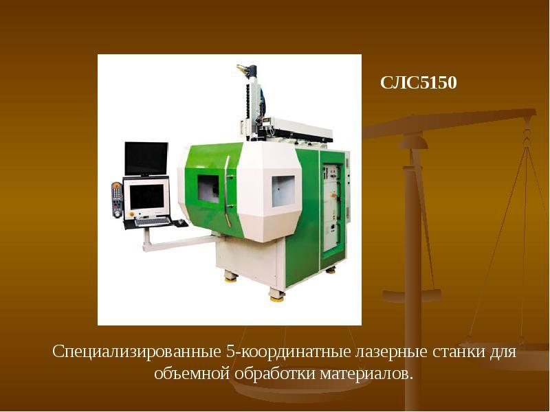 Специализированные 5-координатные лазерные станки для объемной обработки материалов. Специализирован
