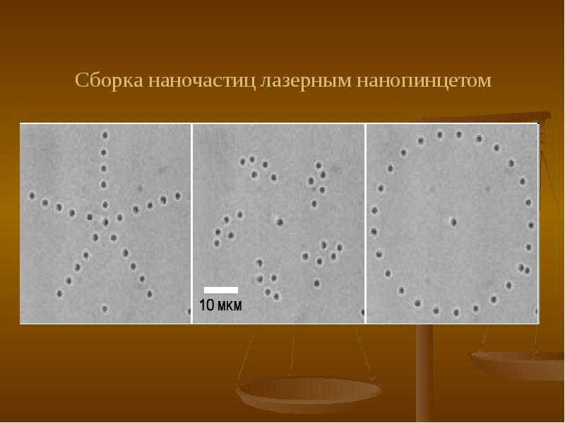 Сборка наночастиц лазерным нанопинцетом
