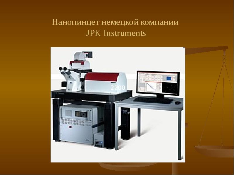 Нанопинцет немецкой компании JPK Instruments