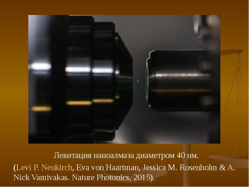 Левитация наноалмаза диаметром 40 нм. Левитация наноалмаза диаметром 40 нм. (Levi P. Neukirch, Eva v