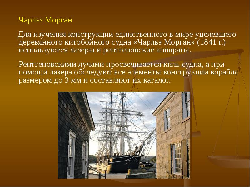 Чарльз Морган Чарльз Морган Для изучения конструкции единственного в мире уцелевшего деревянного кит