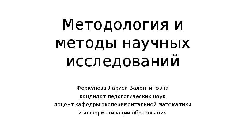 Презентация Методология и методы научных исследований