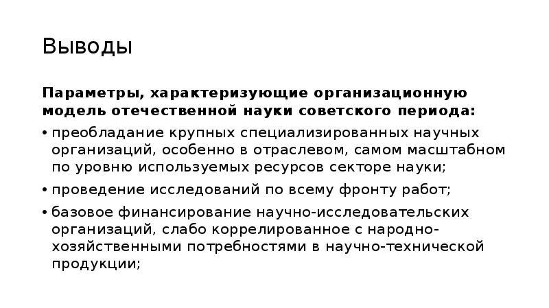 Выводы Параметры, характеризующие организационную модель отечественной науки советского периода: пре