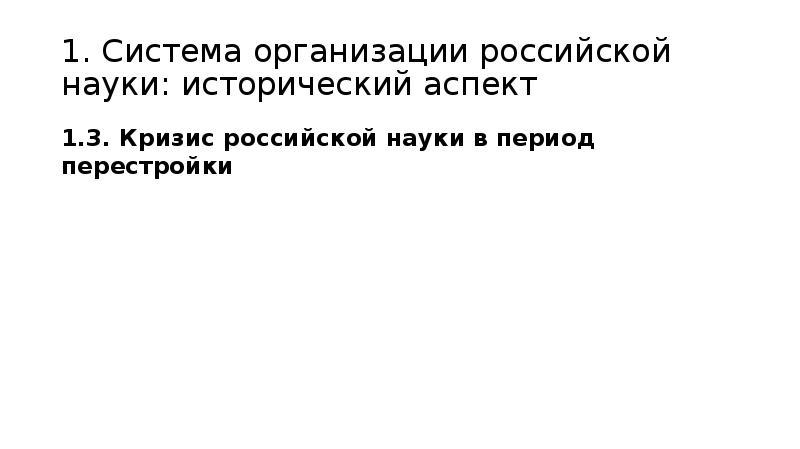 1. Система организации российской науки: исторический аспект 1. 3. Кризис российской науки в период