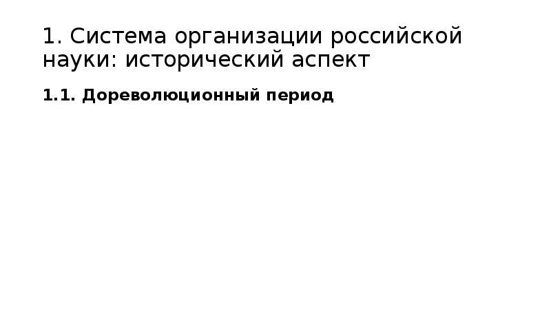 1. Система организации российской науки: исторический аспект 1. 1. Дореволюционный период