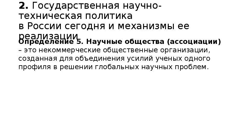 2. Государственная научно-техническая политика в России сегодня и механизмы ее реализации Определени