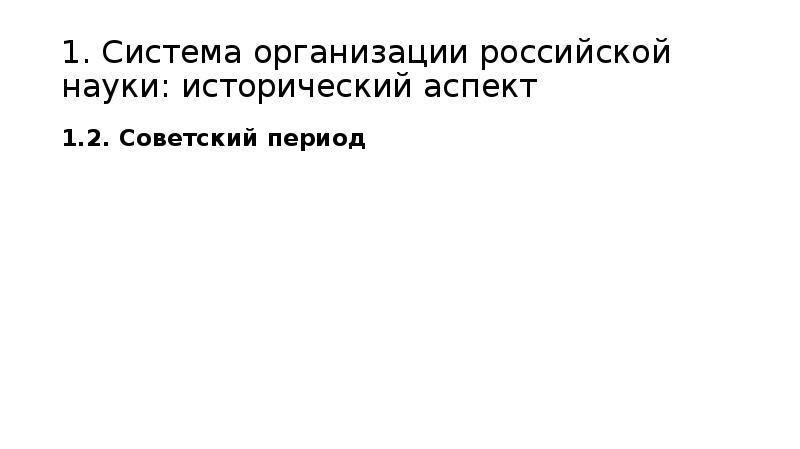1. Система организации российской науки: исторический аспект 1. 2. Советский период