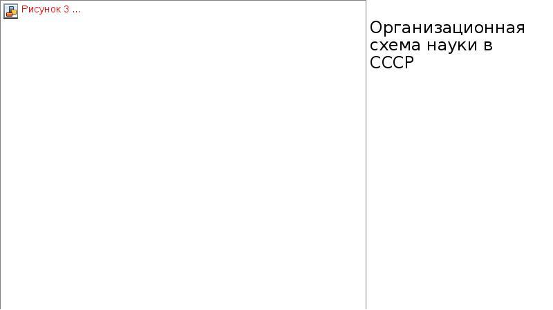 Организационная схема науки в СССР