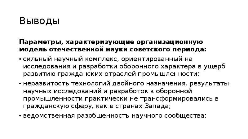Выводы Параметры, характеризующие организационную модель отечественной науки советского периода: cил