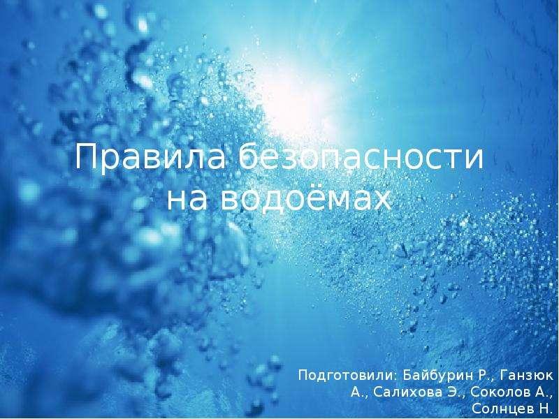 Презентация Правила безопасности на водоёмах