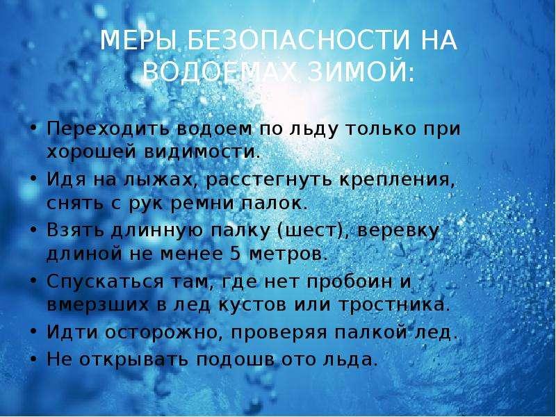 МЕРЫ БЕЗОПАСНОСТИ НА ВОДОЕМАХ ЗИМОЙ: Переходить водоем по льду только при хорошей видимости. Идя на