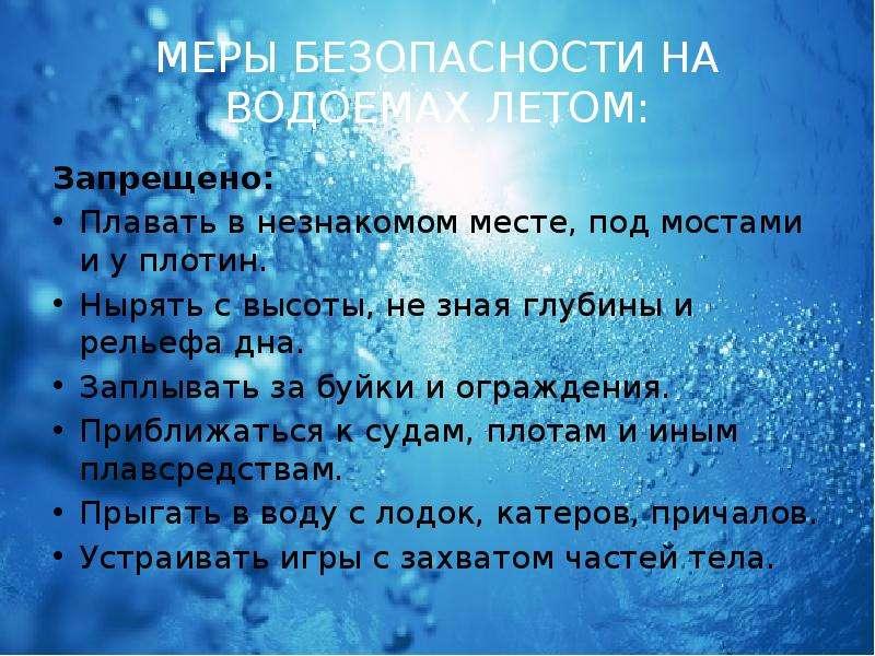МЕРЫ БЕЗОПАСНОСТИ НА ВОДОЕМАХ ЛЕТОМ: Запрещено: Плавать в незнакомом месте, под мостами и у плотин.