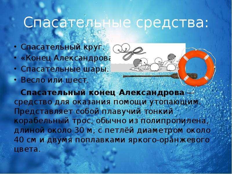 Спасательные средства: Спасательный круг. «Конец Александрова». Спасательные шары. Весло или шест. С