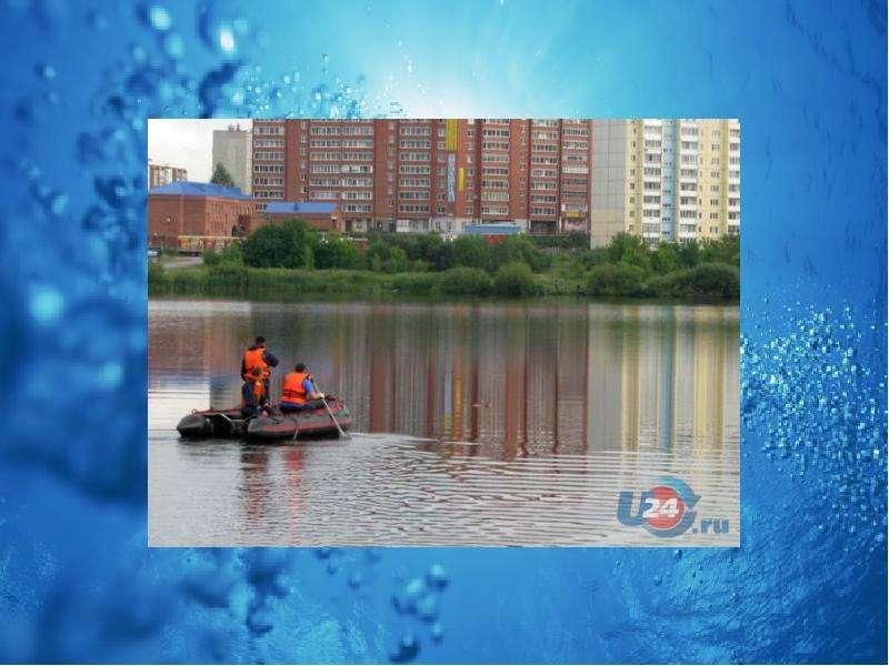 Правила безопасности на водоёмах, рис. 9