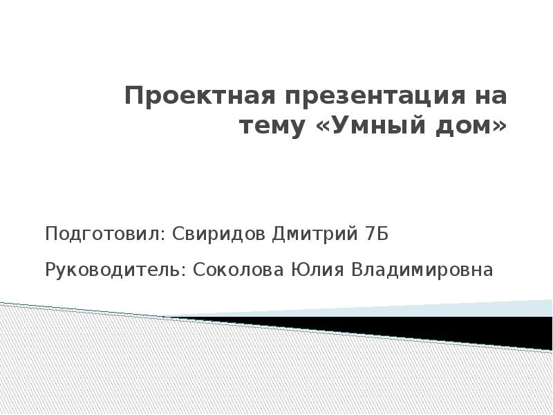 Презентация Плюсы и минусы системы «Умный дом»