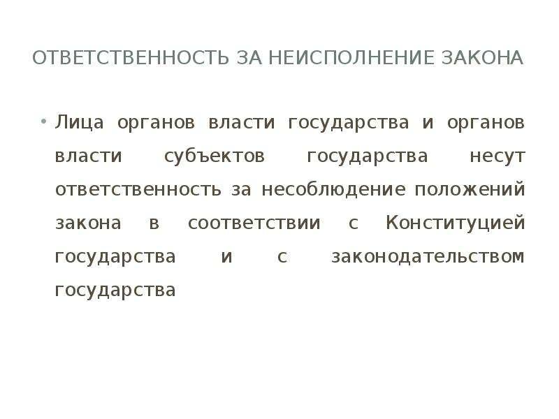 Ответственность за неисполнение закона Лица органов власти государства и органов власти субъектов го