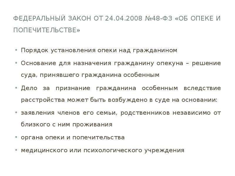 Федеральный закон от 24. 04. 2008 №48-ФЗ «Об опеке и попечительстве» Порядок установления опеки над