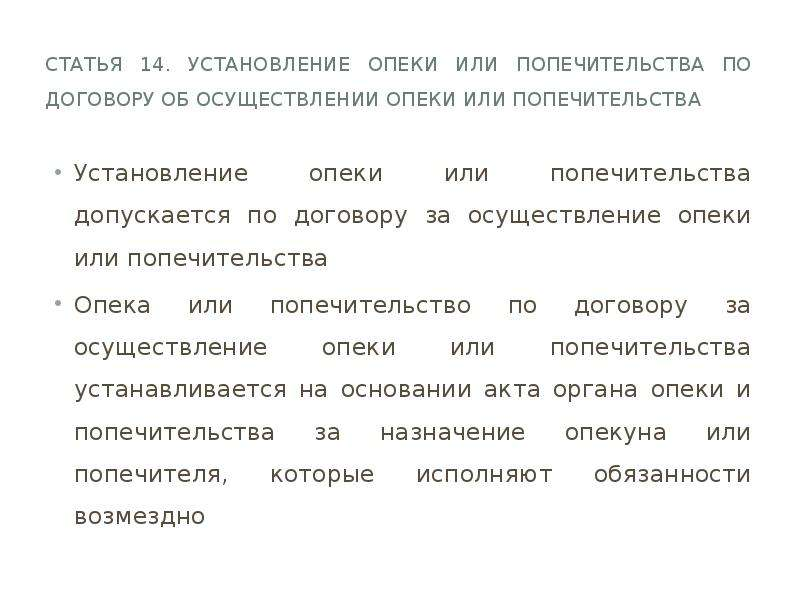 Статья 14. Установление опеки или попечительства по договору об осуществлении опеки или попечительст